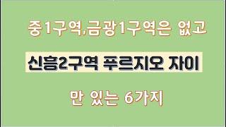 성남 재개발 신흥2구역 푸르지오자이에만 있는 6섯가지?…