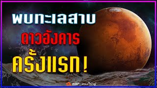 พบทะเลสาบใต้ผืนน้ำแข็งบนดาวอังคาร เป็นครั้งแรกของโลก !