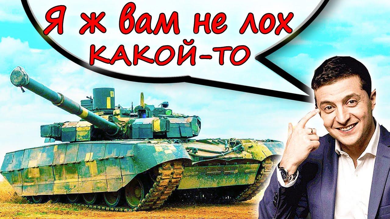 САМЫЕ ЛУЧШИЕ ТАНКИ УКРАИНЫ ⭐ ЗСУ, Збройні сили України, БМ Оплот, Т-64