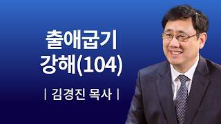[소망교회] 출애굽기 강해(104) / 새벽기도회 / …