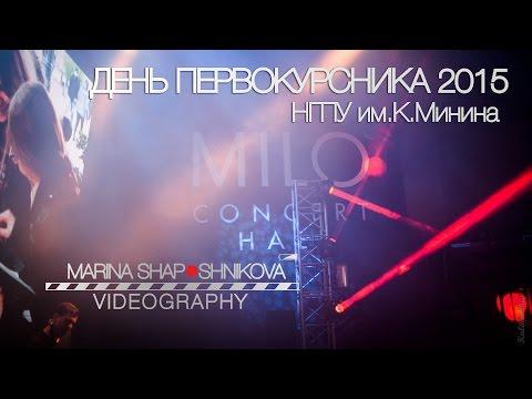 ДЕНЬ ПЕРВОКУРСНИКА НГПУ им.К.Минина 2015.