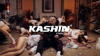 KASHIN - Я Расстался С Тёлкой feat. NEL
