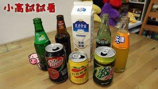 汽水加牛奶!? Soda + Milk? [小高試試看] (CC字幕)