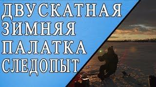 ЗИМНЯЯ ПАЛАТКА ДВУСКАТНАЯ ПАЛАТКА СЛЕДОПЫТ 46 международная выставка охота и рыболовство на руси
