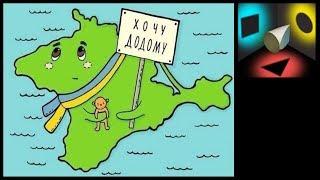 Президент России вернёт Крым Украине...