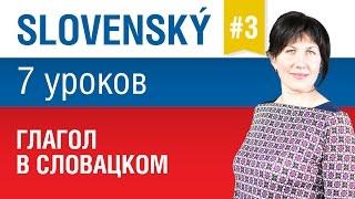 Урок 3. Словацкий язык за 7 уроков для начинающих. Глагол в словацком языке. Елена Шипилова.