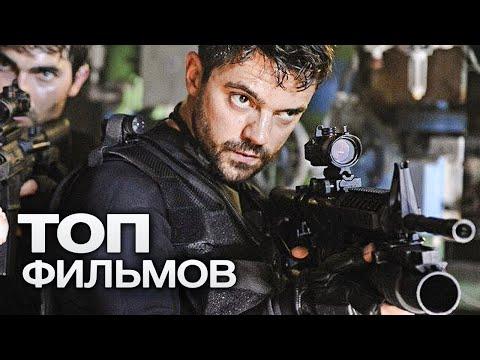 ТОП-10 ЛУЧШИХ БОЕВИКОВ (2017) - Видео онлайн
