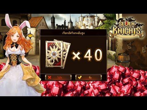 Seven Knights #6 จัดหนัก!! เปิดการ์ดสุ่มอัศวินชุดใหญ่ 40 ใบ เบ็ดเสร็จ 1,000 รูบี้