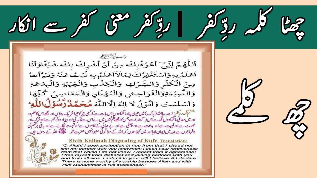 6 kalimas with urdu translation pdf