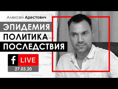 Арестович: Эпидемия, политика и последствия. ФБ-live 27.03.20