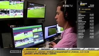 В УПЛ могут задействовать систему видеоповторов