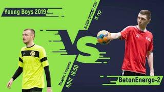 Полный матч Young Boys 2019 3 6 BetonEnergo 2 Турнир по мини футболу в городе Киев