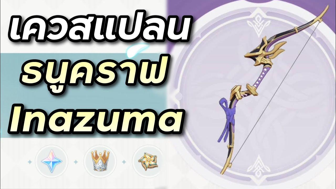 วิธีปลดล็อคแปลนธนูคราฟ Inazuma [Genshin Impact ไทย]