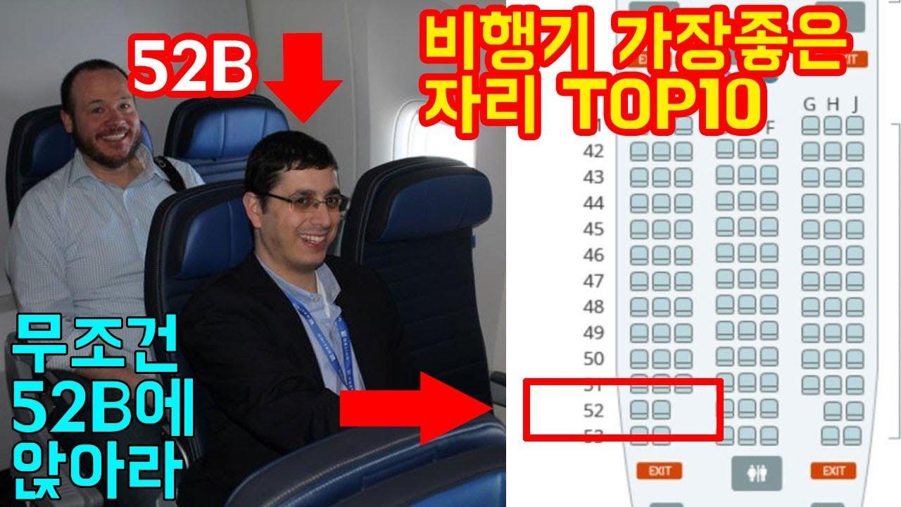 비행기에서 가장 좋은 좌석 Top 10 트래블튜브