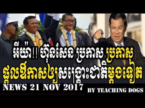 Cambodia TV News CMN Cambodia Media Network Radio Khmer Morning Tuesday 11/21/2017