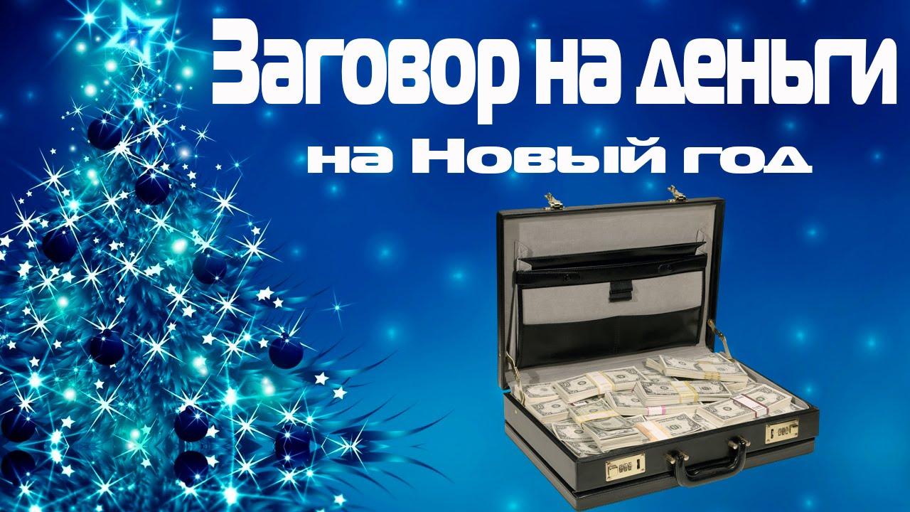 Заговоры на богатство и удачу в новый год привлечь деньги магия и обряды