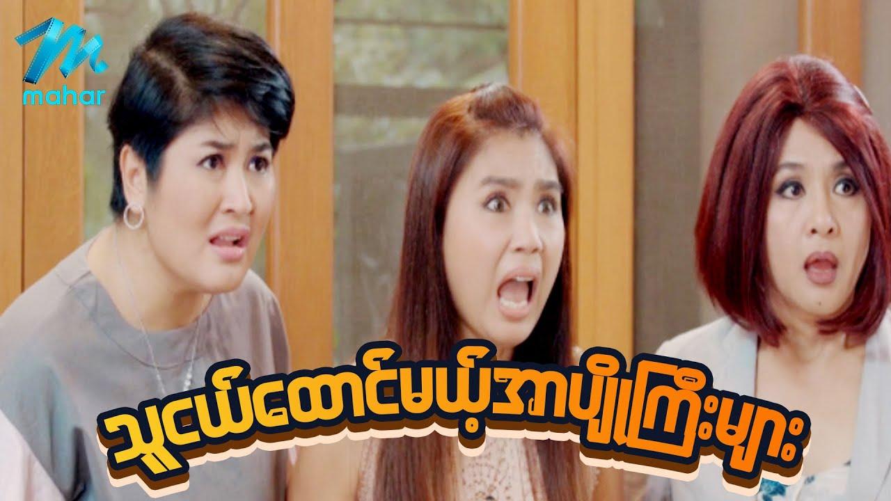 Download ရယ်မောစေသော်�် - သူငယ်ထောင်မယ့်အာပျိုကြီးများ - Myanmar Funny Movies � Comedy
