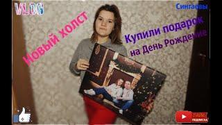 Наш Влог: Купили подарок на День Рождение Дедушке//Наш новый холст