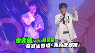 金龍國solo超緊張  為歌迷獻唱《我的歌聲裡》