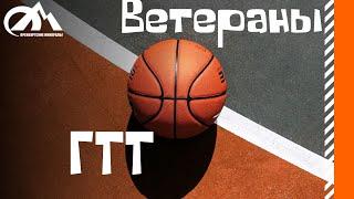 Баскетбол. ГТТ - Ветераны.