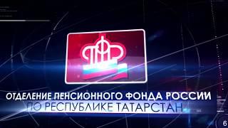 Эдуард Вафин:ПФР осуществит единовременную выплату инвалидам и участникам ВОВ ко Дню Победы