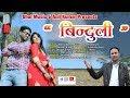 Binduli || बिन्दुली || New Kumaoni full HD Video Song 2018 || Dhol Music || Pankaj Bisht