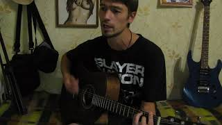 Сергей Фантом - Враг (Кошка-Сашка cover)