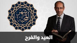 د. فريد سرسك - العيد والفرح
