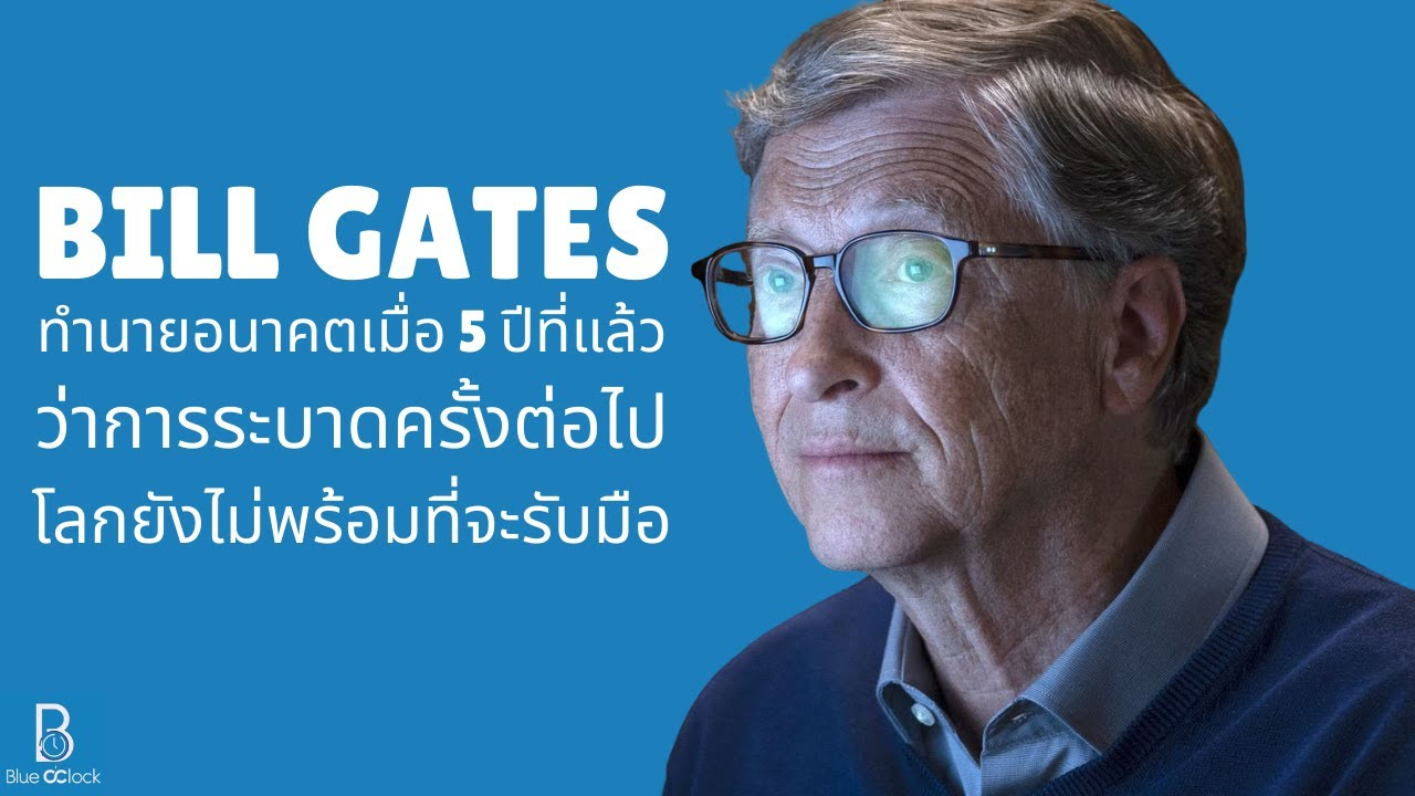 Bill Gates ทำนายอนาคตเมื่อ 5 ปีที่แล้ว ว่าการระบาดครั้งต่อไป โลกยังไม่พร้อมที่จะรับมือ