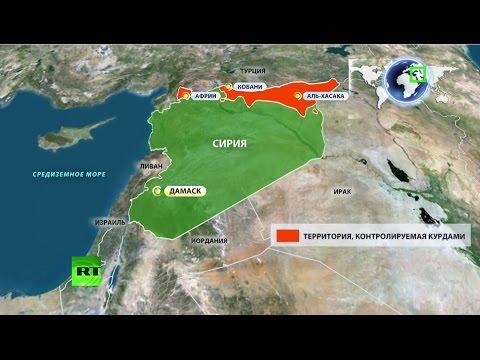 Сирийские курды планируют