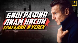 Лиам Нисон (Liam Neeson)- Биография актера его фильмы и  главные роли