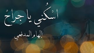 lham Al-Madfai - Ouskoni ya Jerah | إلهام المدفعي  - اسكني يا جراح