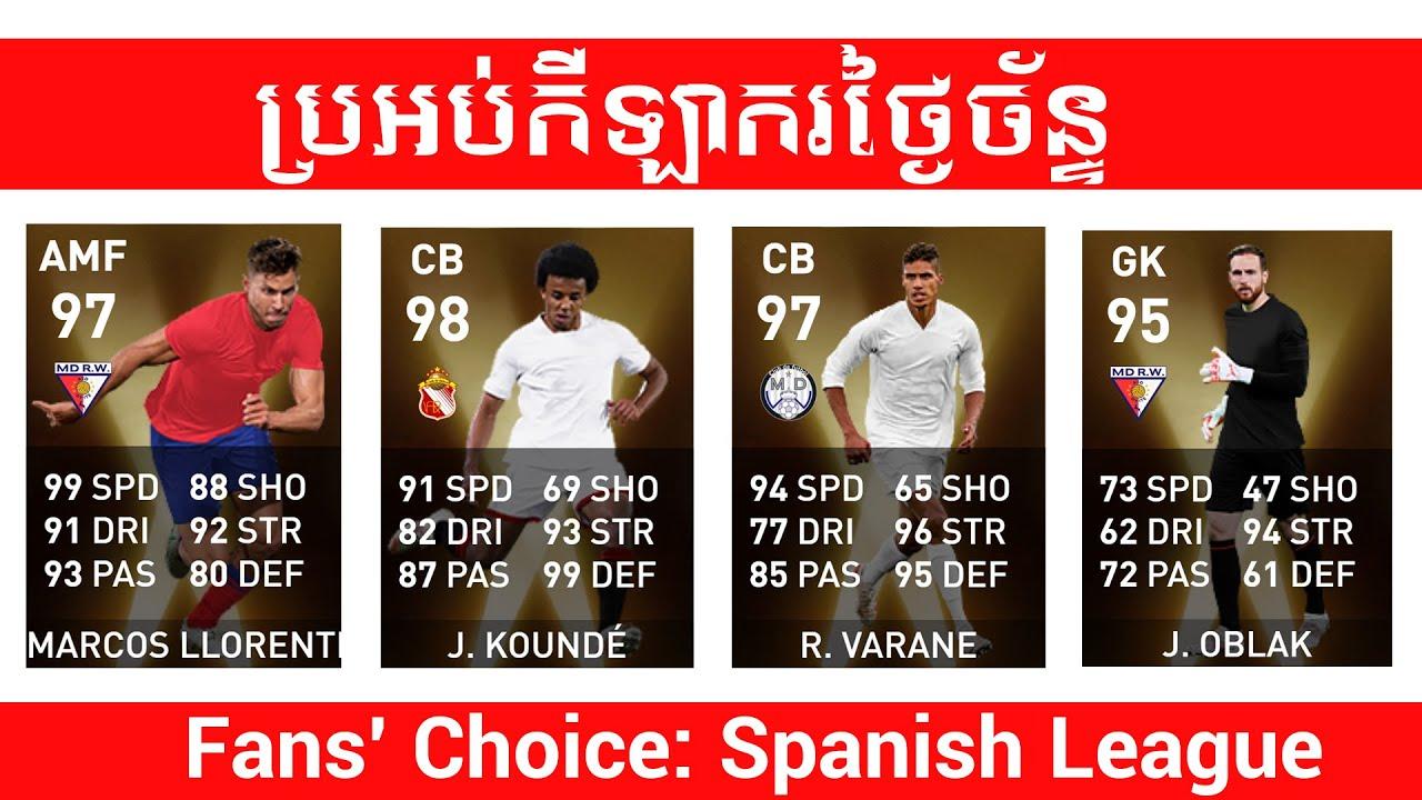 មកហើយៗនេះប្រអប់កីឡាករចេញថ្ងៃស្អែក Fan's Choice Spanish League