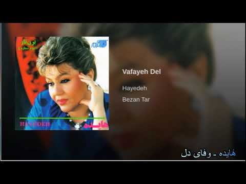 Hayedeh - Vafaye Del هٔایده ـ وفای دل