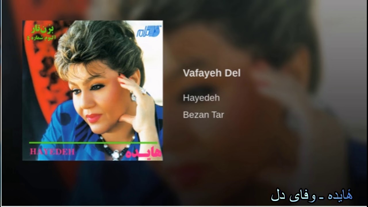 hayedeh-vafaye-del-haydh-wfay-dl-taranehenterprise
