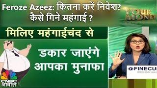 Feroze Azeez: कितना करें निवेश? कैसे गिने महंगाई? | Your Money | CNBC Awaaz thumbnail