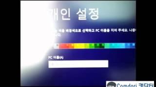 연희동컴퓨터수리-북아현동에 맥북프로 윈도우8.1 설치
