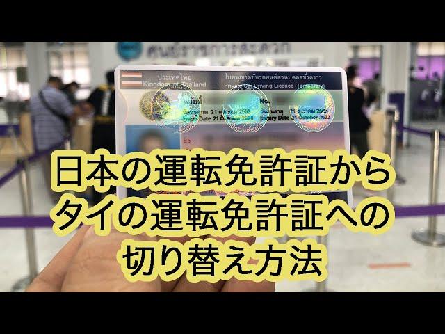 【タイ 生活】日本の運転免許証からタイの運転免許証への切り替え方法!