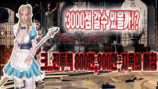 """리니지2레볼루션/L2R ▶""""명전""""지옥 800만~900만대 전투력만 매칭되는 현실..."""