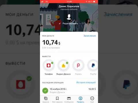 Яндекс - Толока  , советы, отзыв. Доход