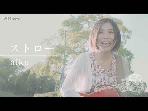 ストロー/aiko(cover)《歌詞付き》