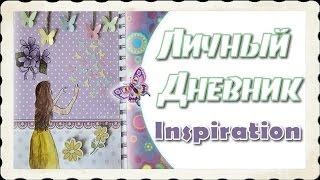 ✐ Идея оформления личного дневника/Мой ЛД/Вдохновение