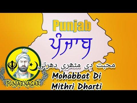 Punjabi Cultural Program|Tutorial| Epi00| Historical Tales