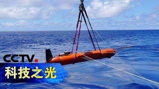 《科技之光·创新一线》 中国海翼号 遨游在深海里的滑翔机 20181211 | CCTV科教