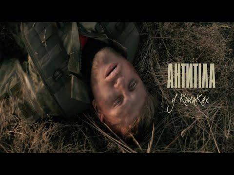 Антитіла - У книжках