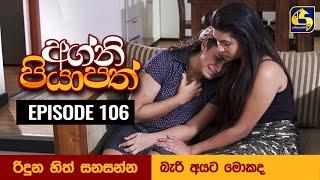 Agni Piyapath Episode 106 || අග්නි පියාපත්  ||  06th January 2021 Thumbnail