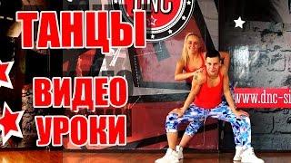 ТАНЦЫ - ВИДЕО УРОКИ ОНЛАЙН - VIVE - DanceFit #ТАНЦЫ #ЗУМБА