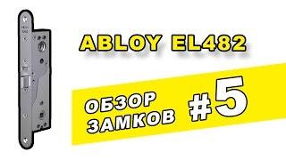 Настройка  и устройство врезного электромеханического замка ABLOY EL482 для алюминиевых дверей(В наличии наhttp ..., 2013-10-24T10:14:59.000Z)