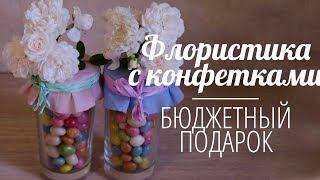 Флористика Бюджетный Подарок - Ваза с конфетами (Мастер класс)