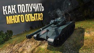 Как получать много опыта в World of Tanks? | Ивент 27 октября